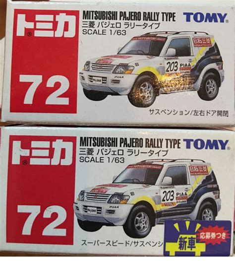Tomica Mitsubishi Pajero Rally 72 1 tomy blue mitsubishi pajero rally type car die cast and wheels tomica 1988