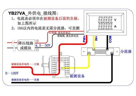 dc100v 50a dual led digital voltmeter ammeter 5 wires