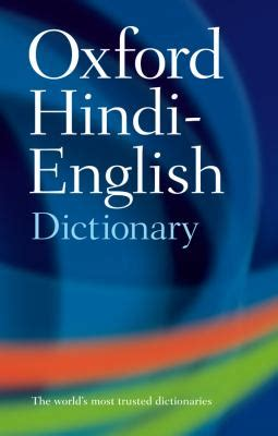 buy a practical hindi english dictionary english hindi subsequent edition at flipkart buy new used books online with free shipping better