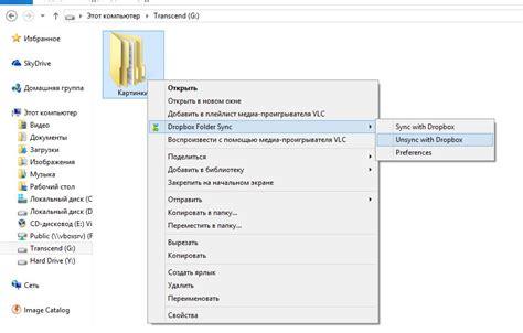 dropbox folder sync dropbox folder sync утилита для синхронизации папок из