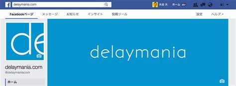 fb me facebookのurlは短縮できる fb meと入れるだけでおっけー delaymania