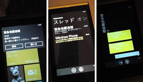 earthquake early warning system japan fujitsu is12t features earthquake early warning system