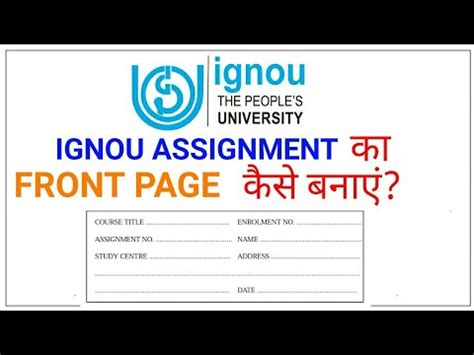 Ignou Mba Project by Ignou How To Make Ignou Assignment Front Page Ignou