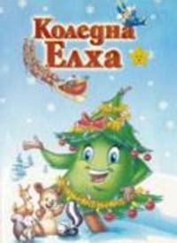 o christmas tree 1999 o tree 电影 高清视频在线观看 搜狐视频
