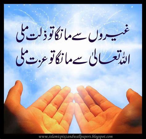 beautiful duaa islamic pictures and wallpapers dua wallpapers in urdu