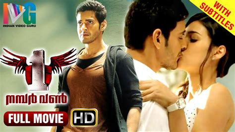 film jomblo keep smile full movie hd no 1 malayalam full movie hd mahesh babu kriti sanon