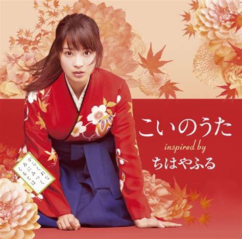 koi  uta inspired   film chihayafuru mpk