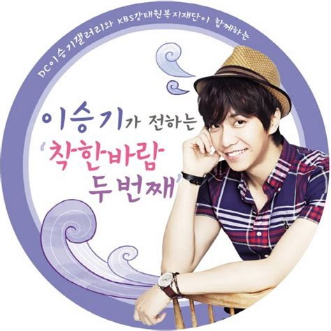 lee seung gi net worth lee seung gi fan club donates 37 million won worth of