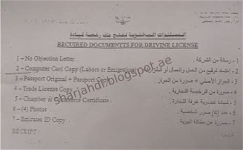 Confirmation Letter In Arabic Uae Driving Licence