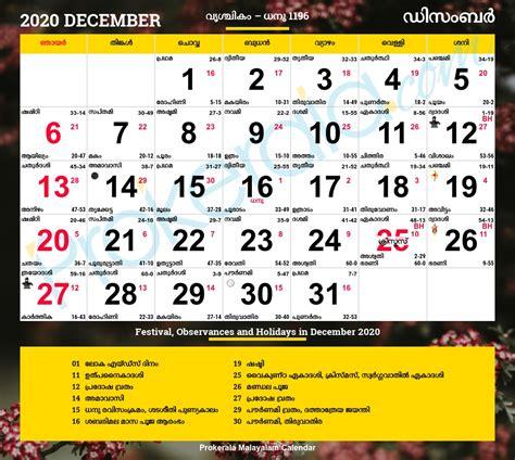 manorama calendar  template calendar design