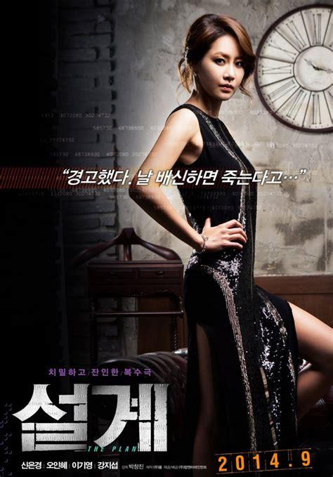 film rekomendasi korea 2014 the plan korean movie 2014 dramastyle