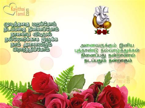 new year 2018 kavithai 10 2017 new year wishes images and greetings tamil