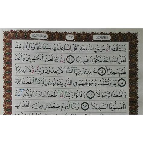 Al Quran Dan Tajwid Ukuran 30 X 42 Cm al qur an tajwid warna as samad non terjemah ukural qur an tajwid warna as samad non terjemah