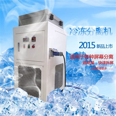 2016 new arrival mobile lcd freeze separator machine