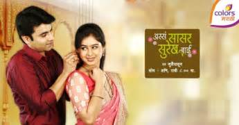 tv serials colors sasar surekh bai colors marathi tv seial cast story