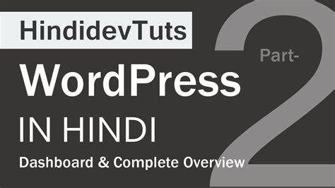 wordpress tutorial in hindi youtube wordpress tutorials in hindi part 02 dashbord and