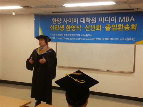 Mba Program At Hanyang Cyber by 서구원 교수의 블로그