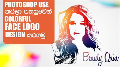 photoshop tutorials pdf in sinhala create a colorful face logo photoshop tutorial sinhala