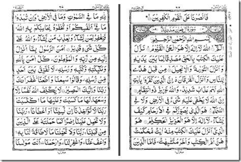 download full version quran 13 line quran download for kindle pdf complete version