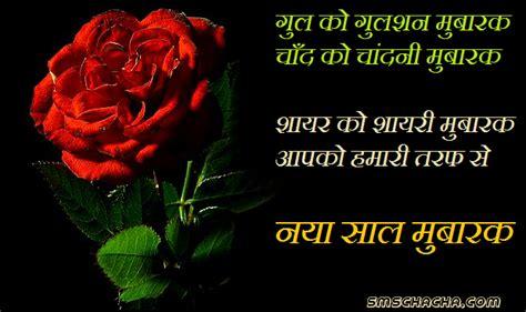 naya saal mubarak hindi shayari wallpaper picture sms