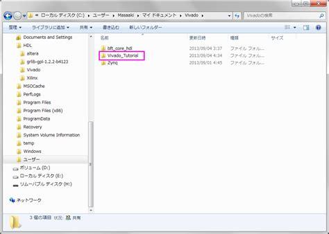 pattern matching tcl exles vivado tutorial 1 130904 png
