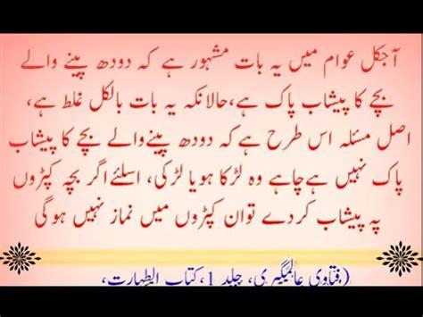 hadees bukhari in urdu part 1 youtube bukhari shareef in roman script worldnews com