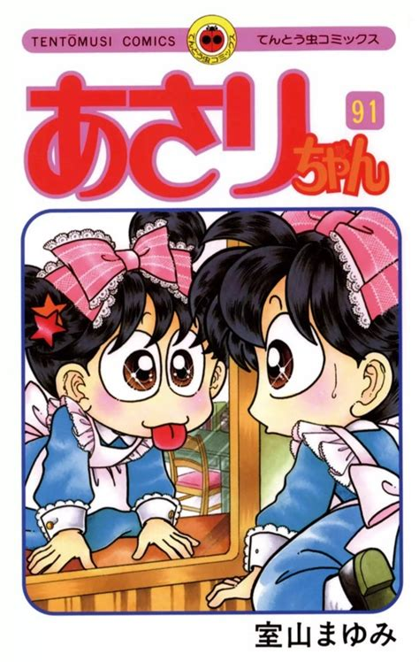 Asari Chan Vol 19 asari chan 91 vol 91 issue