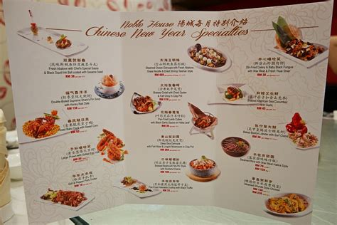 typical new year menu noble house kl new year menu 171 home is where my
