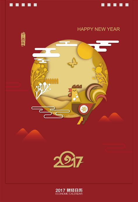 new year illustrator vector happy new year poster design china illustrations