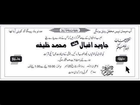 Wedding Card Design In Coreldraw Tutorial by How To Design Wedding Card In Coreldraw Urdu Tutorials