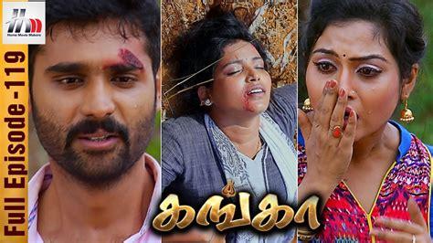 film seri ganga ganga tamil serial episode 119 22 may 2017 ganga sun