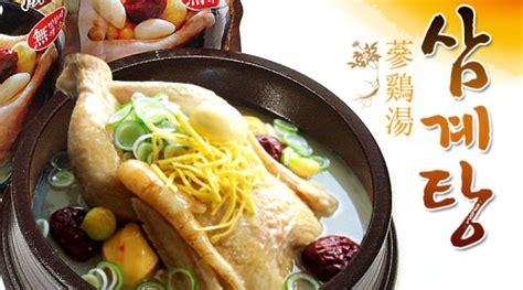 Akar Ginseng Korea resep makanan korea samgyetang sup ayam ginseng korea