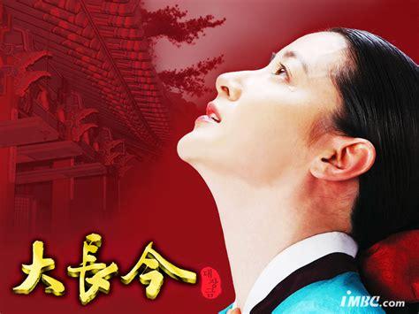 film drama korea janggem 187 dae jang geum 187 korean drama