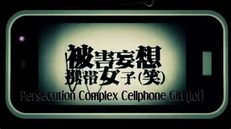 Persecution complex cell phone girl utaite name
