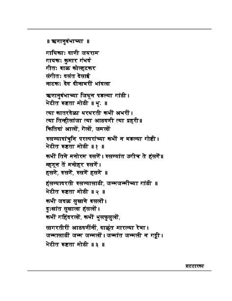 suresh bhat marathi kavita shatataarakaa