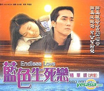 endless love musik zum film yesasia endless love aka a tale of autumn movie