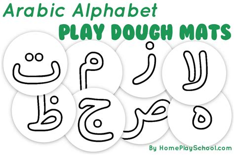 printable arabic letters free homeplayschool how we play and school at home page 2