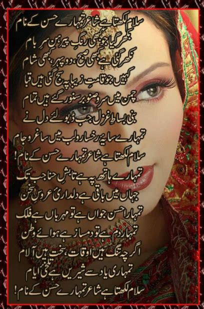 Wedding Anniversary Urdu Poetry by Urdu Jokes Poetry Shayari Sms Quotes Covers Pictures