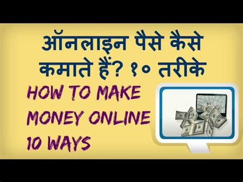 Make Money Online By Watching Videos - how to make money online 10 ways internet se paise kaise kamaye