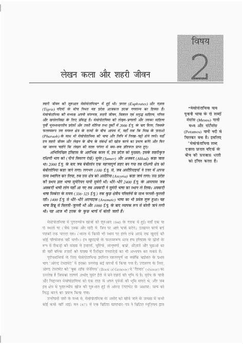 ncert history book in class 11 ncert class 11 history flexiprep