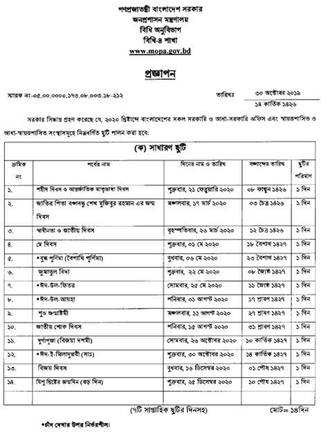 bangladesh government public holiday calendar  helpfulhub blog
