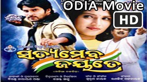 Full Hd Video Odia | satyameva jayate 2008 action oriya film full hd odia