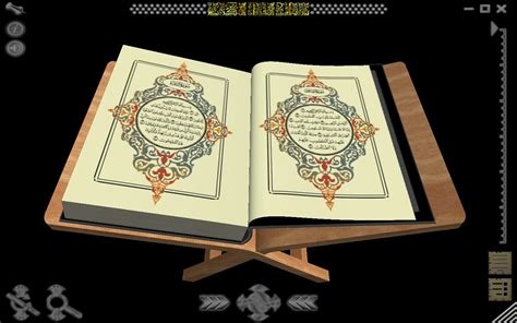 read quran fahmul quran people reading the holy quran first page