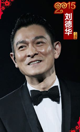 new year song andy lau andy lau returns to gala stage after 10 years china org cn