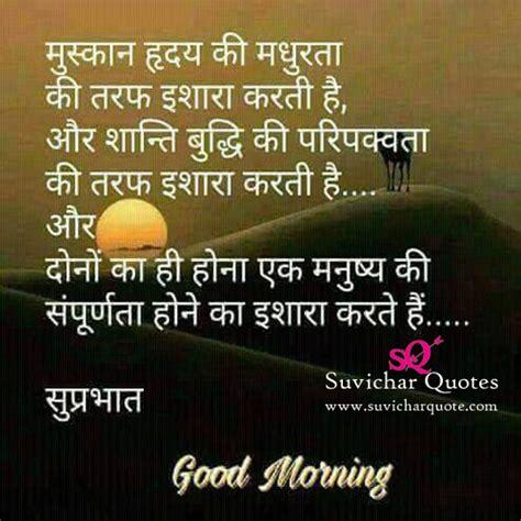 watsapp new life suvichar good morning image in hindi suvichar wallpaper images
