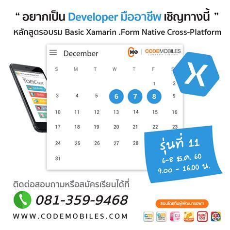 tutorial xamarin cross platform สอนเข ยน core xamarin form native cross platfom อย างม อ