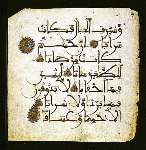 Islamic Artworks 55 lacma collection of islamic calligraphy artworks