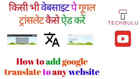 comfortable google translate how to add google translate to your website tutorial