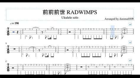 tab radwimps 修正前 tab 前前前世 radwimps ウクレレ ソロ zenzenzense ukulele solo