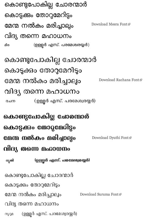 lexical pattern meaning pattern word meaning in malayalam fonts